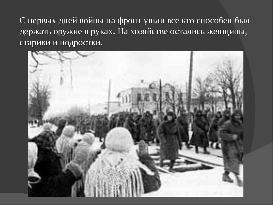 С первых дней войны на фронт ушли все кто способен был держать оружие в руках...