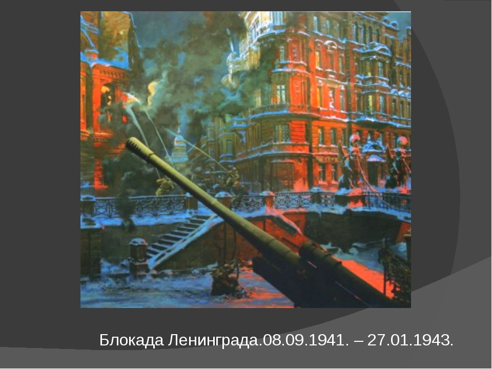 Блокада Ленинграда.08.09.1941. – 27.01.1943.