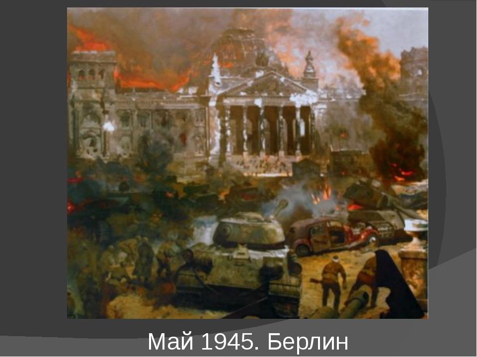 Май 1945. Берлин
