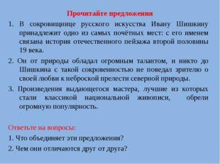 . Прочитайте предложения В сокровищнице русского искусства Ивану Шишкину прин