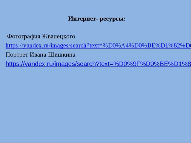 Интернет- ресурсы: Фотография Жванецкого https://yandex.ru/images/search?text...