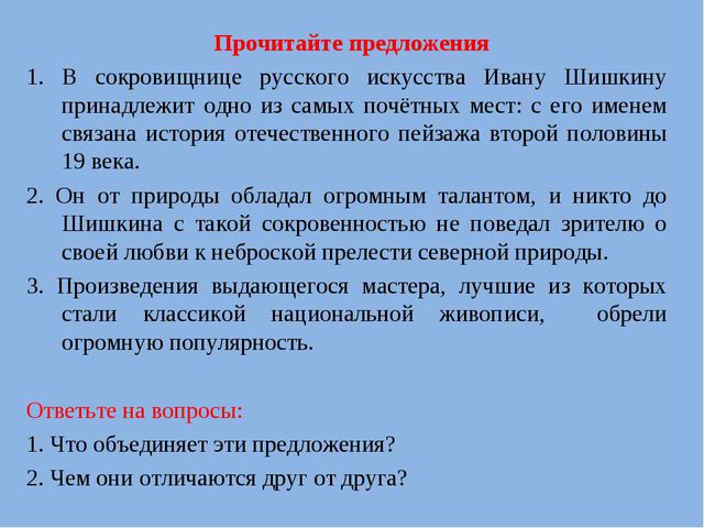 . Прочитайте предложения В сокровищнице русского искусства Ивану Шишкину прин...