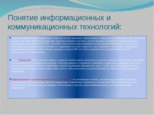 Понятие информационных и коммуникационных технологий: Процессы информатизации