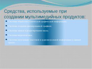 Средства, используемые при создании мультимедийных продуктов: Системы обработ