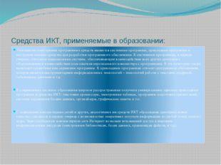 Средства ИКТ, применяемые в образовании: Основными категориями программных ср