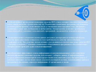 В сети доступны и другие распространенные средства ИКТ, к числу которых отно