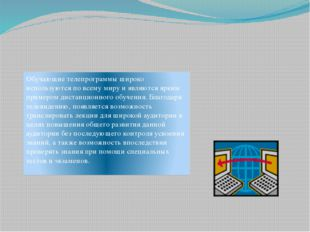 Обучающие телепрограммы широко используются по всему миру и являются ярким п