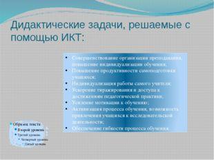 Дидактические задачи, решаемые с помощью ИКТ: Совершенствование организации п
