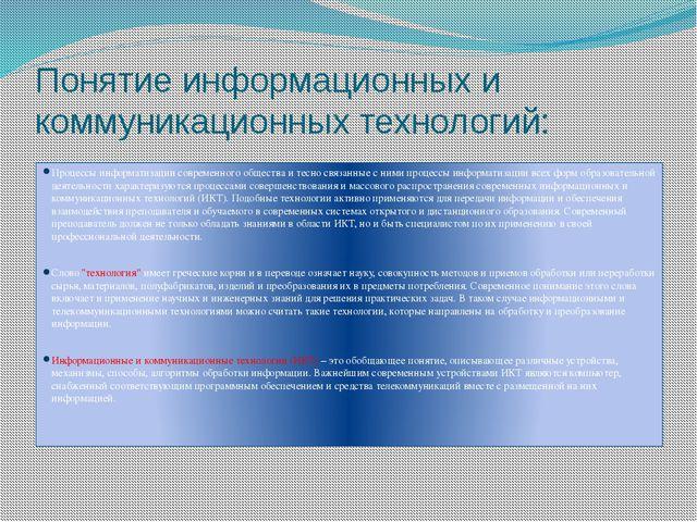 Понятие информационных и коммуникационных технологий: Процессы информатизации...