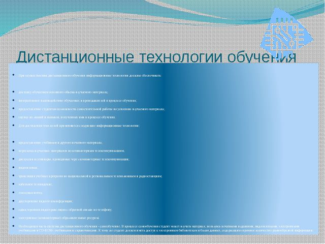 Дистанционные технологии обучения При осуществлении дистанционного обучения и...