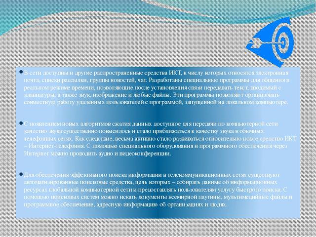 В сети доступны и другие распространенные средства ИКТ, к числу которых отно...