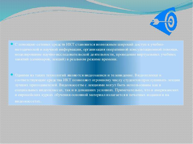 С помощью сетевых средств ИКТ становится возможным широкий доступ к учебно-м...