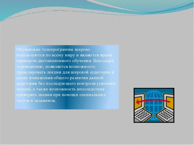 Обучающие телепрограммы широко используются по всему миру и являются ярким п...
