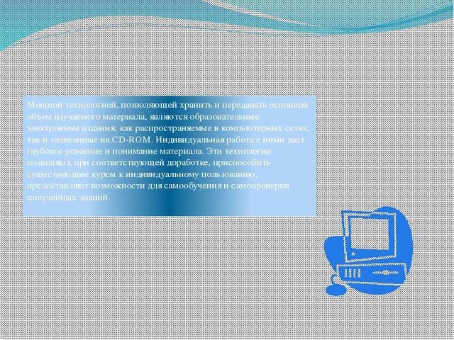 Мощной технологией, позволяющей хранить и передавать основной объем изучаемо...