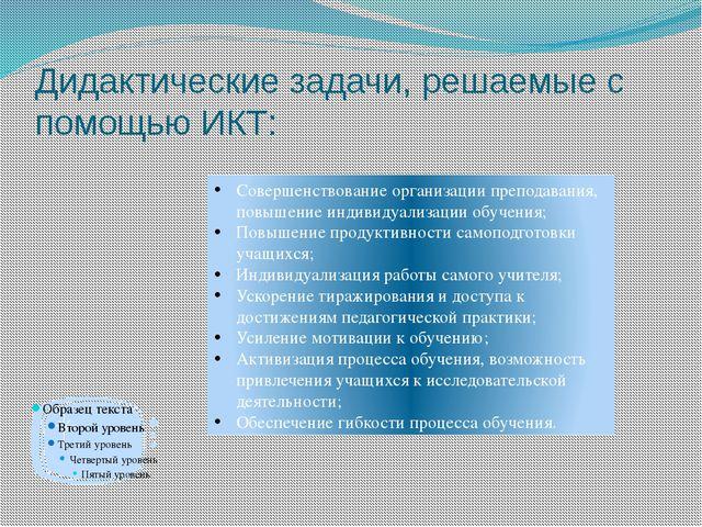 Дидактические задачи, решаемые с помощью ИКТ: Совершенствование организации п...