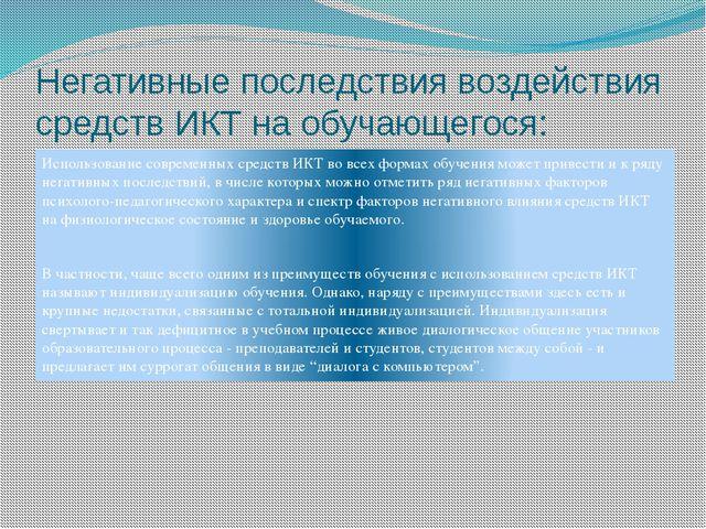 Негативные последствия воздействия средств ИКТ на обучающегося: Использование...