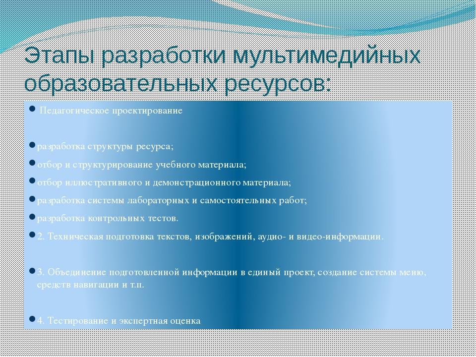 Этапы разработки мультимедийных образовательных ресурсов: Педагогическое прое...