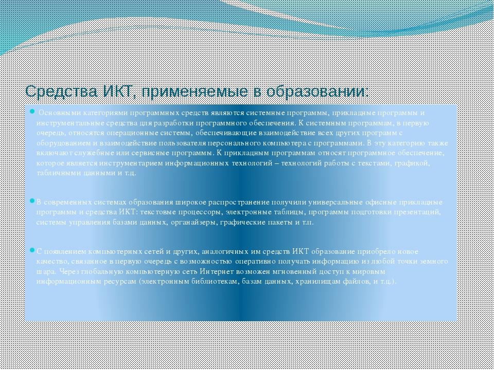 Средства ИКТ, применяемые в образовании: Основными категориями программных ср...
