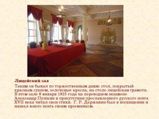 Лицейский зал Таким он бывал по торжественным дням: стол, покрытый красным су