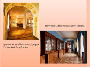 Греческий зал Большого Дворца. Парадный Зал Лицея. Интерьеры Царскосельского