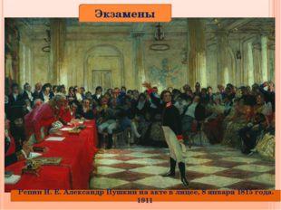 Экзамены Репин И. Е. Александр Пушкин на акте в лицее, 8 января 1815 года. 1911
