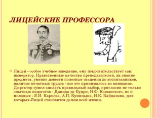 ЛИЦЕЙСКИЕ ПРОФЕССОРА Лицей - особое учебное заведение, ему покровительствует