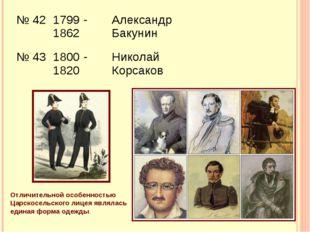Отличительной особенностью Царскосельского лицея являлась единая форма одежды