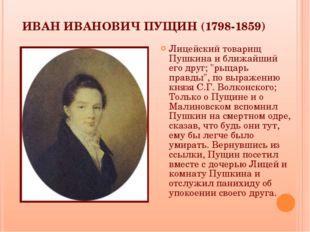 ИВАН ИВАНОВИЧ ПУЩИН (1798-1859) Лицейский товарищ Пушкина и ближайший его др