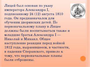 Лицей был основан по указу императора Александра I, подписанному 24 (12) авгу