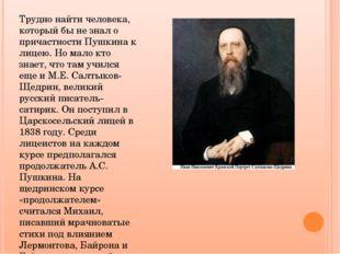 Трудно найти человека, который бы не знал о причастности Пушкина к лицею. Но