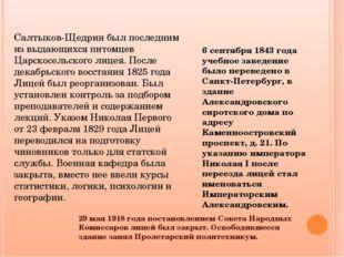 Салтыков-Щедрин был последним из выдающихся питомцев Царскосельского лицея. П