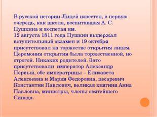 В русской истории Лицей известен, в первую очередь, как школа, воспитавшая А.