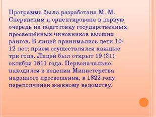Программа была разработана М. М. Сперанским и ориентирована в первую очередь