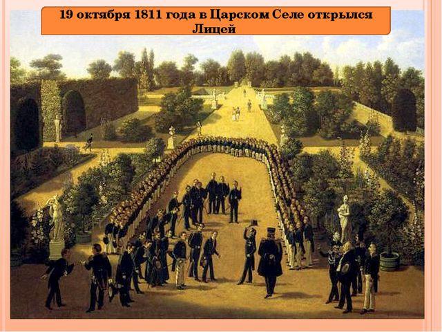 19 октября 1811 года в Царском Селе открылся Лицей