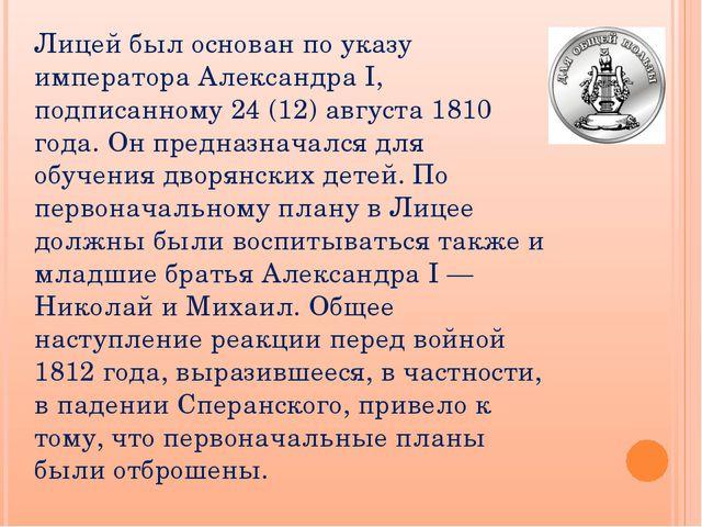 Лицей был основан по указу императора Александра I, подписанному 24 (12) авгу...