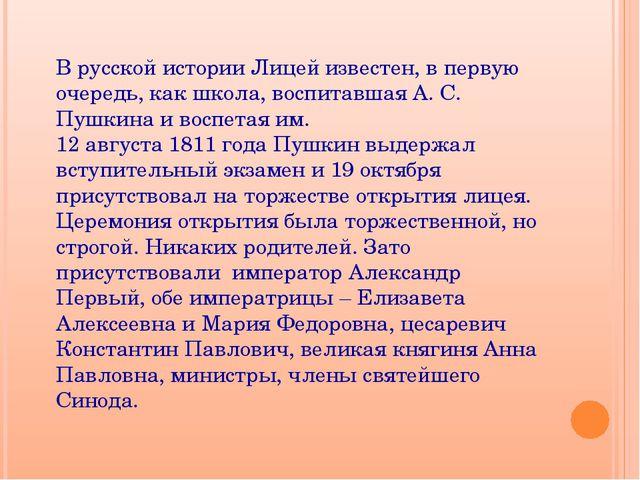 В русской истории Лицей известен, в первую очередь, как школа, воспитавшая А....
