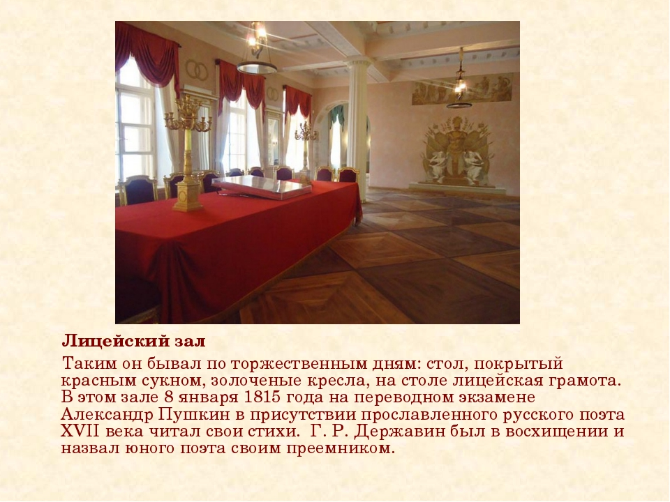 Лицейский зал Таким он бывал по торжественным дням: стол, покрытый красным су...