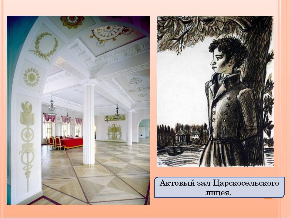 Актовый зал Царскосельского лицея.