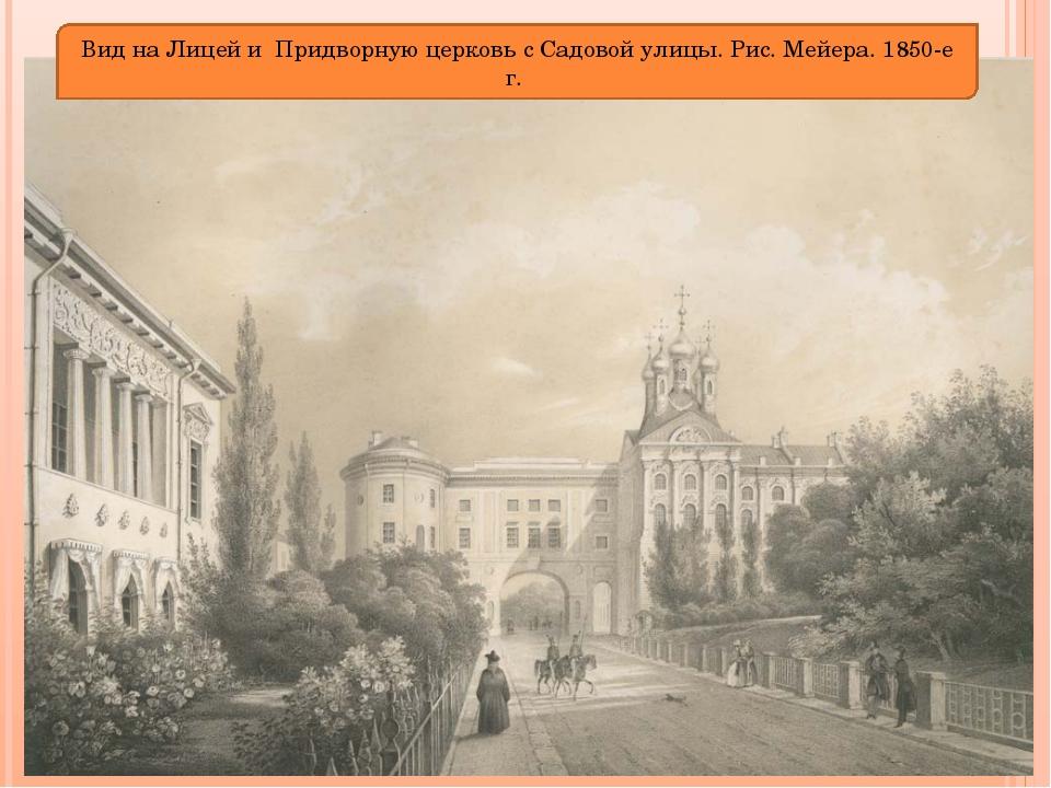 Вид на Лицей и Придворную церковь с Садовой улицы. Рис. Мейера. 1850-е г.