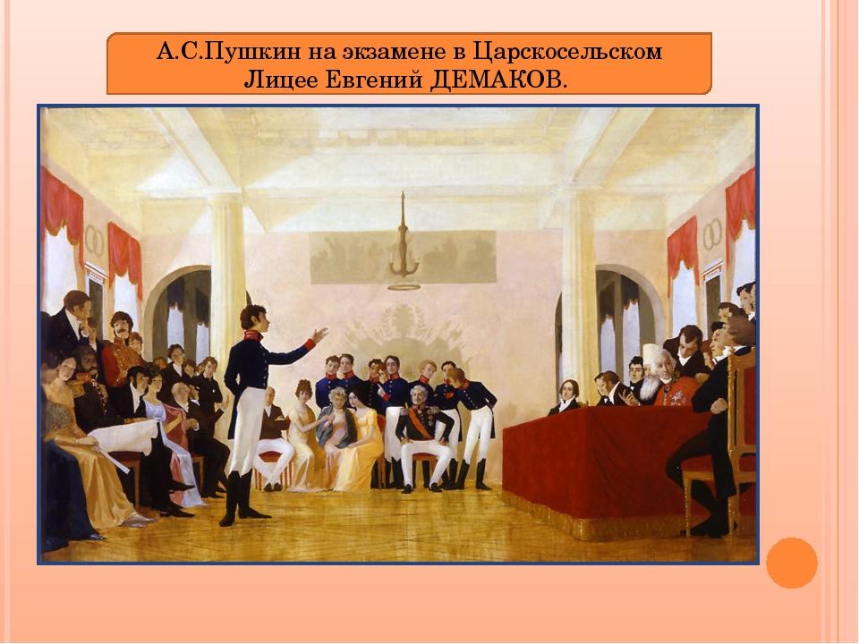 А.С.Пушкин на экзамене в Царскосельском Лицее Евгений ДЕМАКОВ.