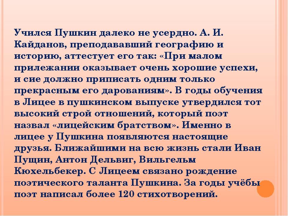 Учился Пушкин далеко не усердно. А. И. Кайданов, преподававший географию и ис...
