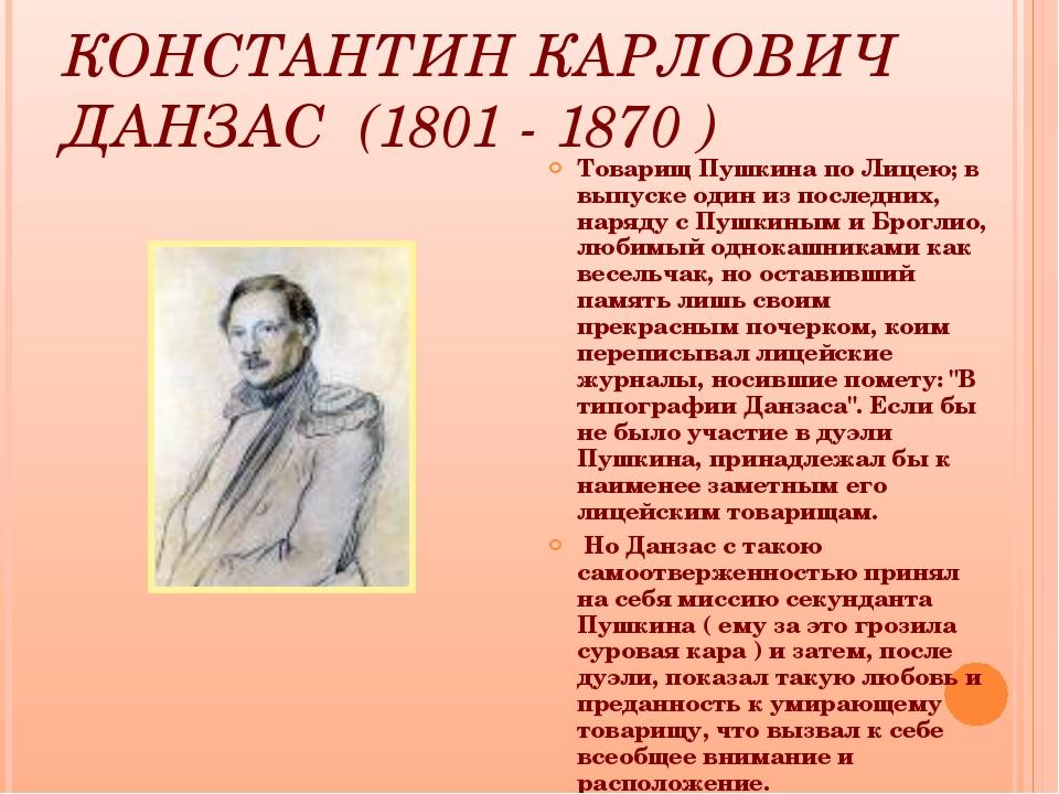 КОНСТАНТИН КАРЛОВИЧ ДАНЗАС (1801 - 1870 ) Товарищ Пушкина по Лицею; в выпуске...