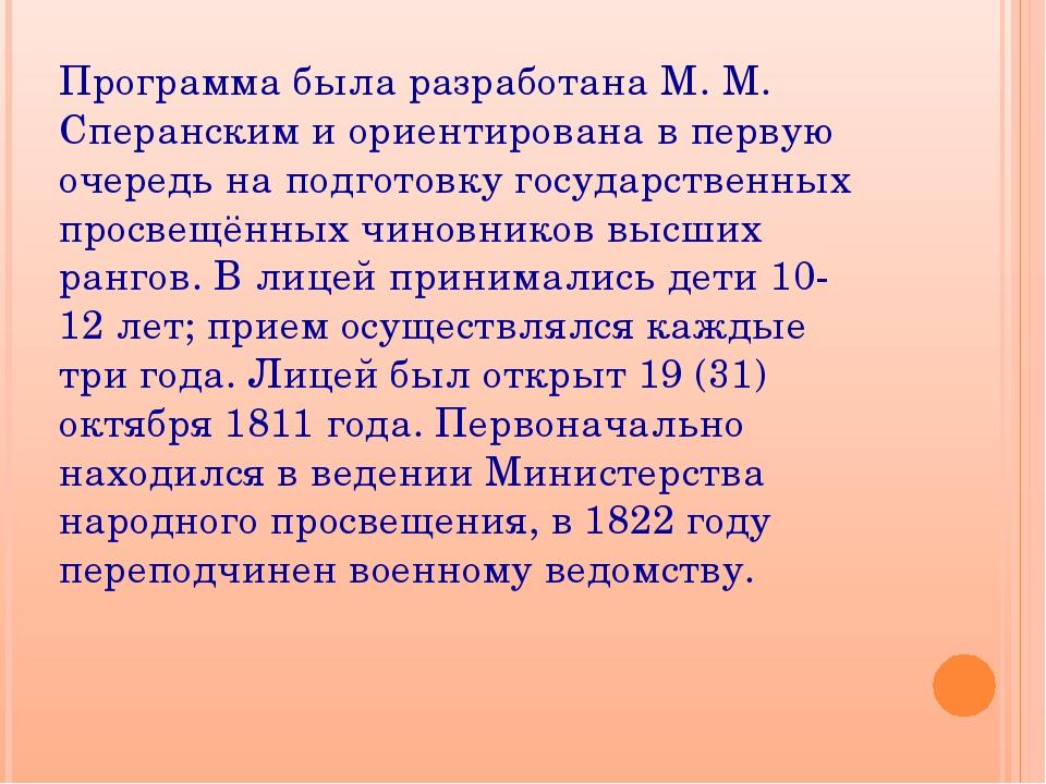 Программа была разработана М. М. Сперанским и ориентирована в первую очередь...