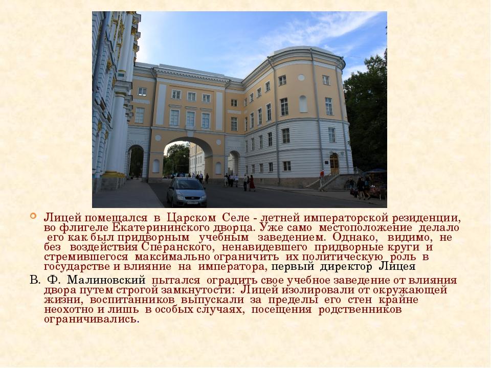 Лицей помещался в Царском Селе - летней императорской резиденции, во флигеле...