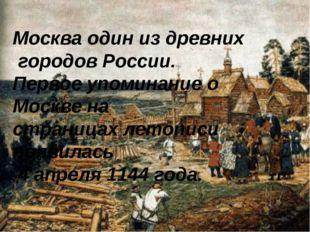 Москва один из древних городов России. Первое упоминание о Москве на страница