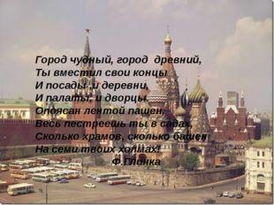 Город чудный, город древний, Ты вместил свои концы И посады ,и деревни, И пал