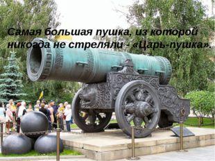 Самая большая пушка, из которой никогда не стреляли - «Царь-пушка».