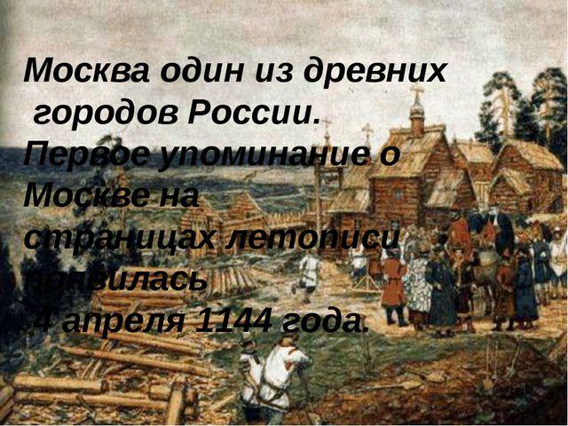Москва один из древних городов России. Первое упоминание о Москве на страница...