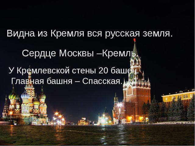 Видна из Кремля вся русская земля. У Кремлевской стены 20 башен. Главная башн...