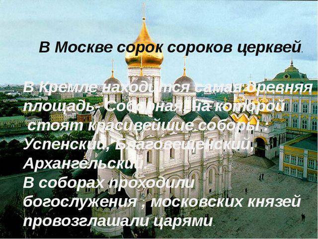 В Кремле находится самая древняя площадь- Соборная, на которой стоят красивей...
